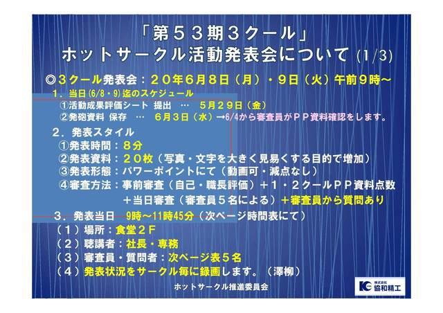 第53期3クールホットサークル活動発表会 連絡資料【確定】 20200602_ページ_1.jpg