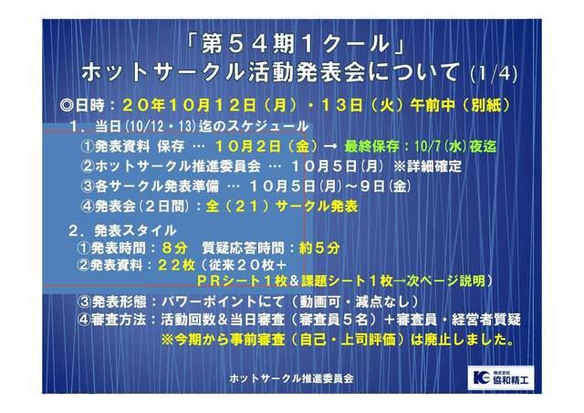 第54期1クールホットサークル活動発表会 連絡資料【審査員変更②】 20201007_ページ_1.jpg