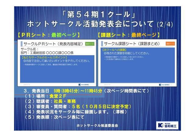 第54期1クールホットサークル活動発表会 連絡資料【審査員変更②】 20201007_ページ_2.jpg
