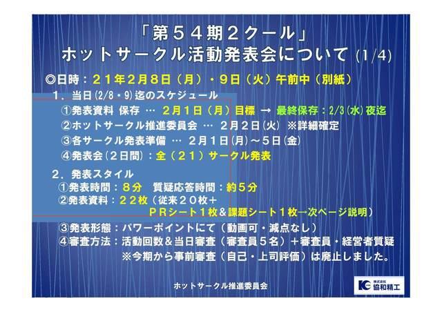 第54期2クールホットサークル活動発表会 連絡資料【確定】 20210202_ページ_1.jpg