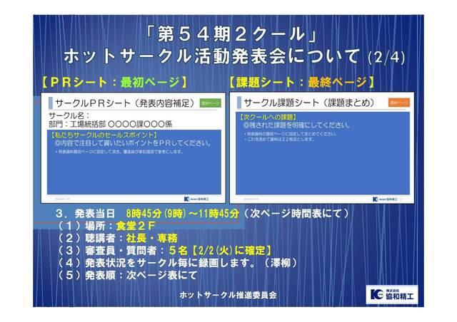 第54期2クールホットサークル活動発表会 連絡資料【確定】 20210202_ページ_2.jpg